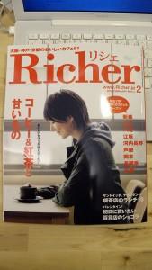 Richer 2月号表紙