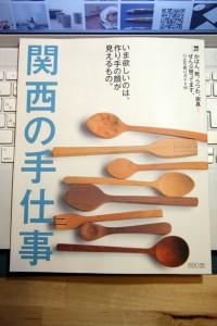 関西の手仕事 Lmaga Mook  880円(書店にて)