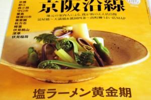 あまから手帖 2012.3 表紙 工藤和彦 黄粉引8寸皿