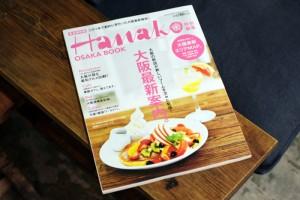 Hanako -OSAKA BOOK-